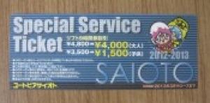 P1010101-200x150