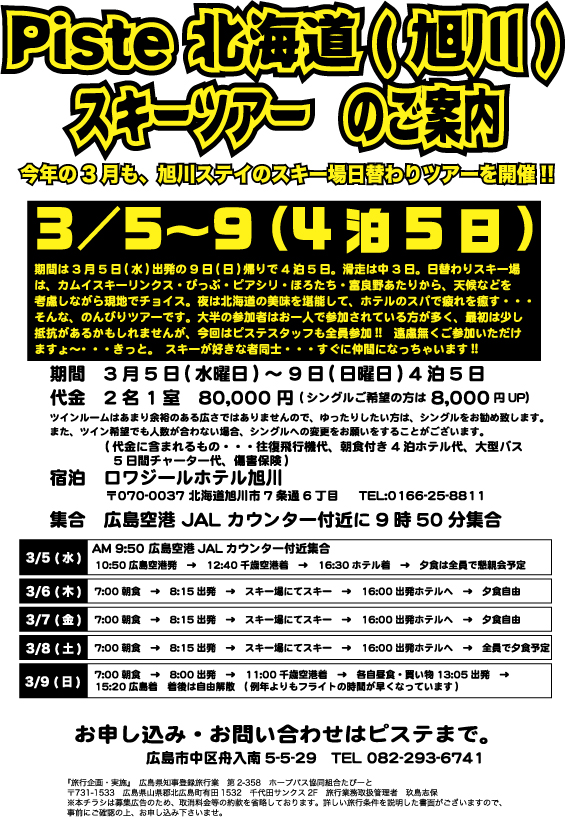 14北海道4泊募集-OL