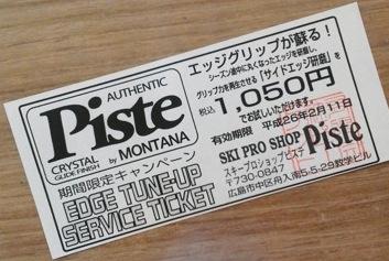 サイドチケット