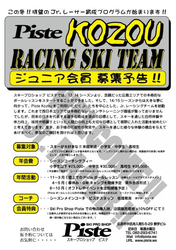 Kozou-Racing-info1