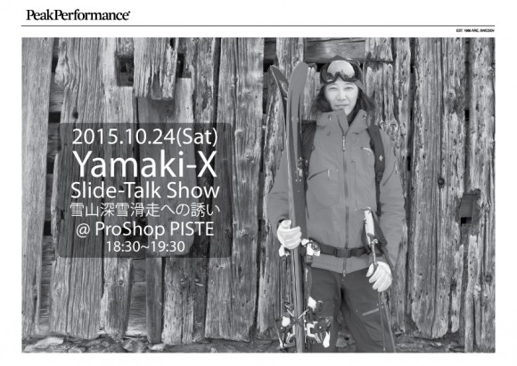 Yamaki-XinPiste