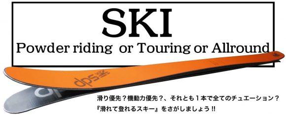 bcブログ. スキー1